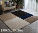 ラグマット 【50cm×100cm】Puzzle ラグマット