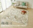 ラグマット 【130cm×190cm】Color plant 日本製 消臭タイプ ラグマット