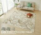 ラグマット 【190cm×190cm】Color plant 日本製 消臭タイプ ラグマット