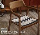 ラグマット 【70cm×120cm】Embleme ラグマット