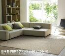 ラグマット 【100cm×100cm】New twisty 円形ラグマット