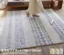 ラグマット 【185cm×185cm】 Mol ラグマット