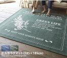 ラグマット 【185cm×185cm】 Nesta ラグマット