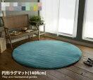 ラグマット 【140Rcm】Flannel 円形ラグマット