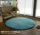 ラグマット 【190Rcm】Flannel 円形ラグマット