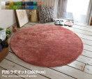 ラグマット 【200Rcm】Traum 円形ラグマット