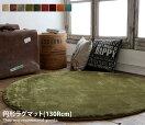ラグマット 【130Rcm】Herbe 円形ラグマット
