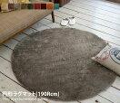 ラグマット 【190Rcm】Herbe 円形ラグマット