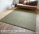 ラグマット 【185cm×185cm】Mix knit ラグマット
