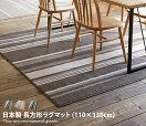 ラグマット 【110cm×130cm】Strail ラグマット