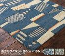 ラグマット Mosaic ラグマット 90cm×130cm