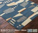 ラグマット Mosaic ラグマット 190cm×190cm