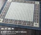 ラグマット 【185cm×185cm】Elegante ラグマット
