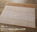 ラグマット 【185cm×185cm】Untono ラグマット