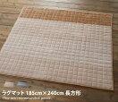 ラグマット 【185cm×240cm】Untono ラグマット