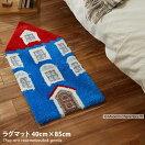 ラグマット 【40cm×85cm】 House ラグマット