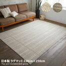 ラグマット 【220cm×250cm】Caruru Wood ラグマット