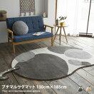 ラグマット 【130cm×185cm】Relax with ブチマルラグマット