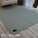 ラグマット 【190cm×240cm】 Cat Quilting ラグマット