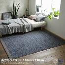 ラグマット 【130cm×190cm】Tweed herringbone ラグマット