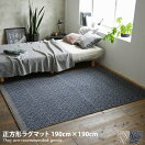 ラグマット 【190cm×190cm】Tweed herringbone ラグマット