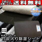 竹炭効果がプラスされました竹炭入り除湿シート吸湿センサー付シングルサイズ敷ふとんやベッドパットの下に敷くだけで湿気やニオイをグングン吸収します