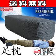 東洋紡の三次元スプリング構造体ブレスエアー®を使用した3層構造足枕