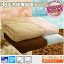 1枚2役♪毛布と布団カバーが一緒になった!京都西川シープ調暖か掛ふとんカバー■シングルロングサイズ(150×210cm)
