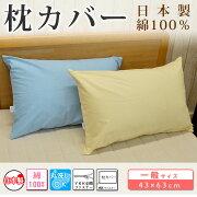 日本製綿100%無地枕カバー■43×63cm枕用丸洗いOKYKKファスナー