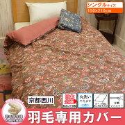 日本製京都西川綿パイル軽量タイプ(約900g)羽毛専用暖か掛布団カバーシングルロングサイズ150×210cm