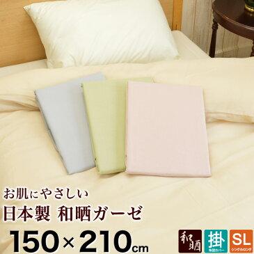 国産無添加 日本製 綿100%和晒ガーゼ 掛布団カバーシングル ロング(150×210cm)
