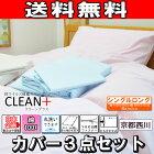 京都西川抗ウイルス機能カバーリングCLEAN+(クリーンプラス)布団カバー3点セット