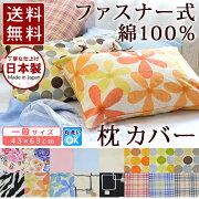 【送料無料日本製綿100%枕カバー】ファスナー式ピロケース43×63cm用※メール便での出荷です【M便1/50】|送料無料|
