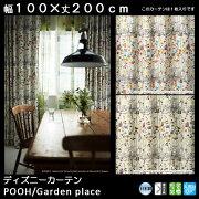 プー/ガーデンプレイス(POOH/Gardenplace)遮光カーテン(遮光2級)形状記憶・ウォッシャブルカーテン