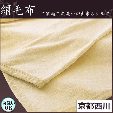 【セミオーダー商品】家庭洗濯が可能なシルク毛布■シングルロングサイズ(クリーム色)★お客様専用の為、返品・キャンセルもお受けかねます。ご注文の際は十分にご検討ください。