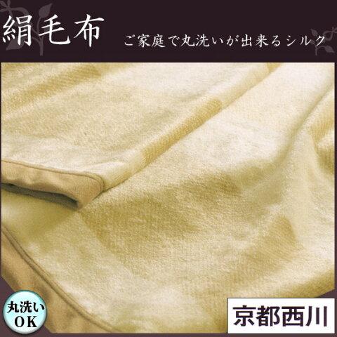 【セミオーダー商品】家庭洗濯が可能なシルク毛布■シングルサイズ140×200cm軽量タイプ(約1.5kg) (クリーム色)★お客様専用の為、返品・キャンセルもお受けかねます。ご注文の際は十分にご検討ください。
