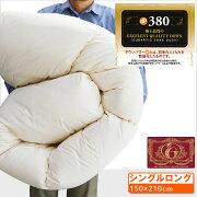 日本製エクセルゴールドラベルダウン93%ダウンパワー380dp立体キルト羽毛布団