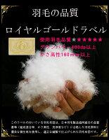 送料無料日本製羽毛掛ロイヤルゴールドラベルマザーダックダウン93%オゾン加工2層キルト羽毛布団■セミダブルロング(170×210cm)