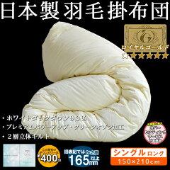 送料無料 日本製 ロイヤルゴールドラベルハンガリアンマザーダックダウン93%オゾン加工 2層キ…