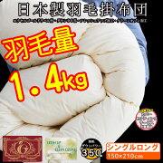 日本製エクセルゴールドラベルハンガリー産ホワイトダックダウン90%1.4kg入り増量タイプ立体キルト羽毛布団