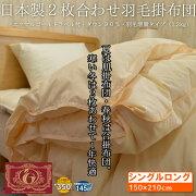 一年中使える2枚合わせ羽毛布団シングルロングサイズエクセルゴールド中わた1.3kg増量タイプかさ高350dp