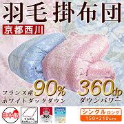 京都西川羽毛掛け布団フランス産ダウン二層キルト360dp日本製■シングルロング(150×210cm)