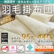 マザーグース羽毛95%440dp二層立体キルトSKE抗菌防臭加工シングル日本製■シングルロング(150×210cm)