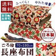 座布団メーカーが作った綿わた入りごろ寝布団日本製長座布団ロングサイズ柄お任せ
