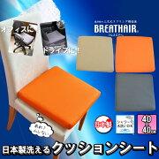 東洋紡の三次元スプリング構造体ブレスエアー®を中材に使用したクッションシート