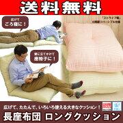 送料無料父の日のギフトに最適日本加工長座布団ごろ寝布団ごろ寝マットごろ寝クッションロングクッション