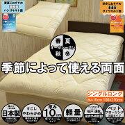日本製厚み10cm横向きに寝る人にオススメオールシーズンタイプ軽量かさ高敷布団シングルロング(厚み10cm100×210cm)