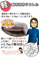【今だけモニター価格】体重の軽い女性やお年寄り、お子様専用超軽量楽々防ダニ敷布団