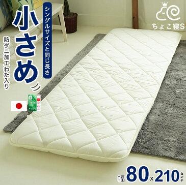 小さめの敷き布団 防ダニ 80×200cm 送料無料 日本製 軽量 幅が狭い 小さめ