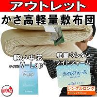 【アウトレット】日本製テイジンV-Lap?とライトフォームを中芯に使用かさ高軽量敷布団<br>シングルロングサイズ(約厚み9×100×210cm)軽量 シングル 日本製
